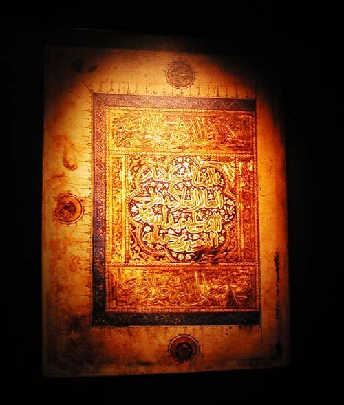 2008-04-26-Koran.jpg