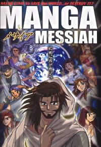 2008-05-29-mangamessiahcover_a.jpg