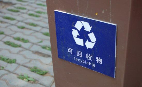 2008-07-17-recyclablesignphoto.jpg
