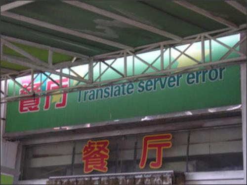 2008-08-08-translateerror.jpg