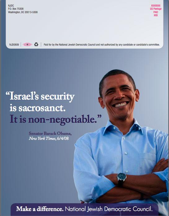 2008-10-29-israel1.jpg