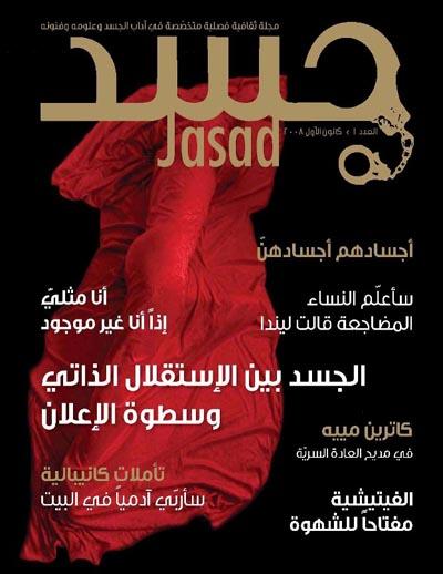 2008-12-07-JasadcoverJasad.jpg