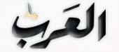 2009-04-23-AlArabBannerQatar.jpg