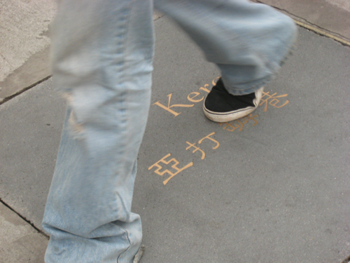 2009-05-19-KerouacSidewalk.jpg