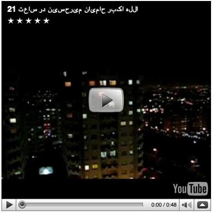 2009-06-19-TehranAllahOAkbar.jpg