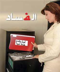 2009-06-20-AlFasadCorruption.jpg
