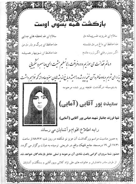 2009-09-01-saeedeh.jpg