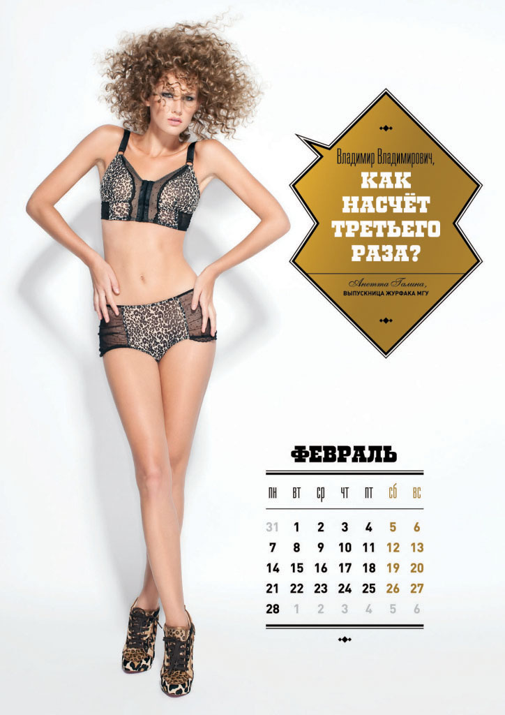 Путин эротический календарь на