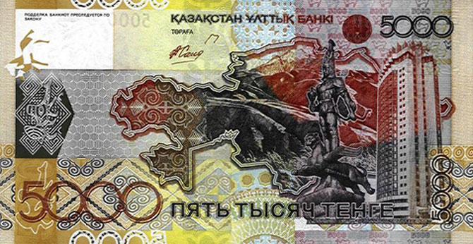 2010-11-10-Kazakhstanmoney5000l.jpg