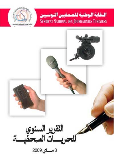2011-01-22-TunisianPressSyndicateAnnualReport2009AbuFadil.jpg