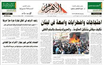 2011-01-30-AlAhramfrontpagefocusesonLebanonratherthanEgyptAbuFadil.jpg