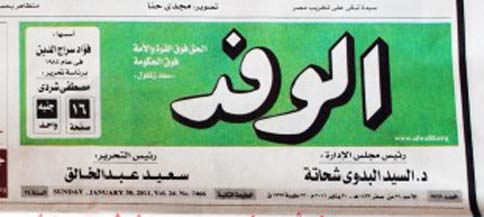 2011-02-12-AlWafdnewspaperAbuFadil.jpg