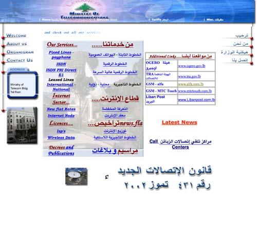 2011-03-27-LebaneseTelecomMinistryhomepageAbuFadil.jpg