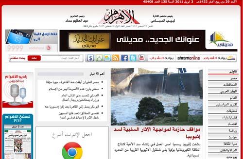 2011-04-07-AlAhramwithneweditorialbannerAbuFadil.jpg