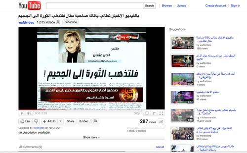 2011-04-07-AmalOthmanAbuFadil.jpg