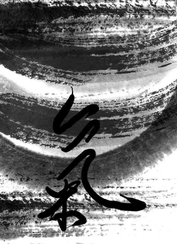 2011-04-19-qiCalligraphy.jpg