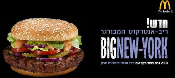 2011-07-11-McD_Israel_BigNewYork.jpg
