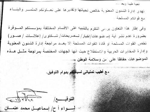 2011-07-17-1Egyptianmilitarymediadirective.jpg