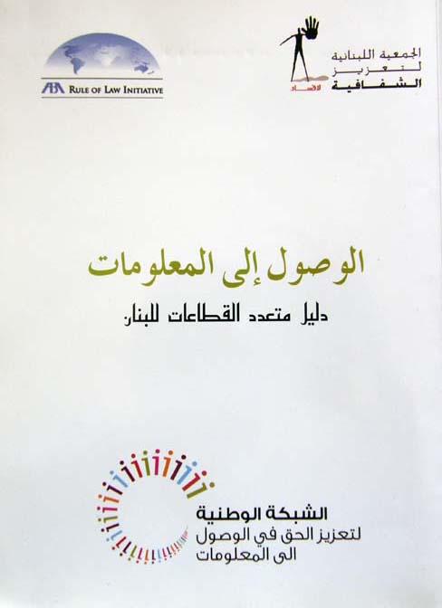 2011-07-31-AccesstoinfoproposalAbuFadil.jpg