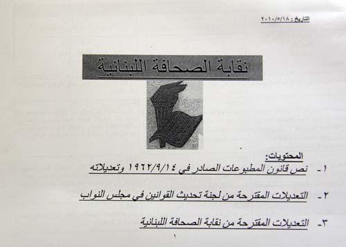 2011-07-31-LebanesePressFederationmediaproposalAbuFadil.jpg