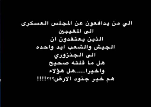 2011-12-18-TahrirGirlClipScreenCaptureintro.jpg