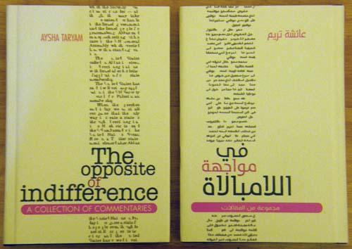 2012-01-22-TheOppositeofIndifferenceAbuFadil.jpg