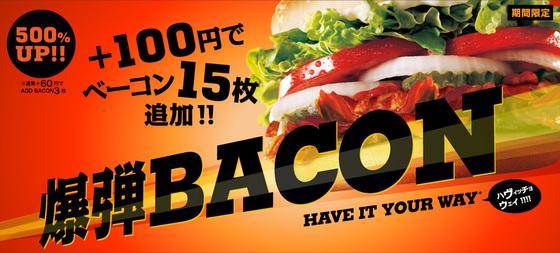 2012-04-18-BKjapanbacon.jpg
