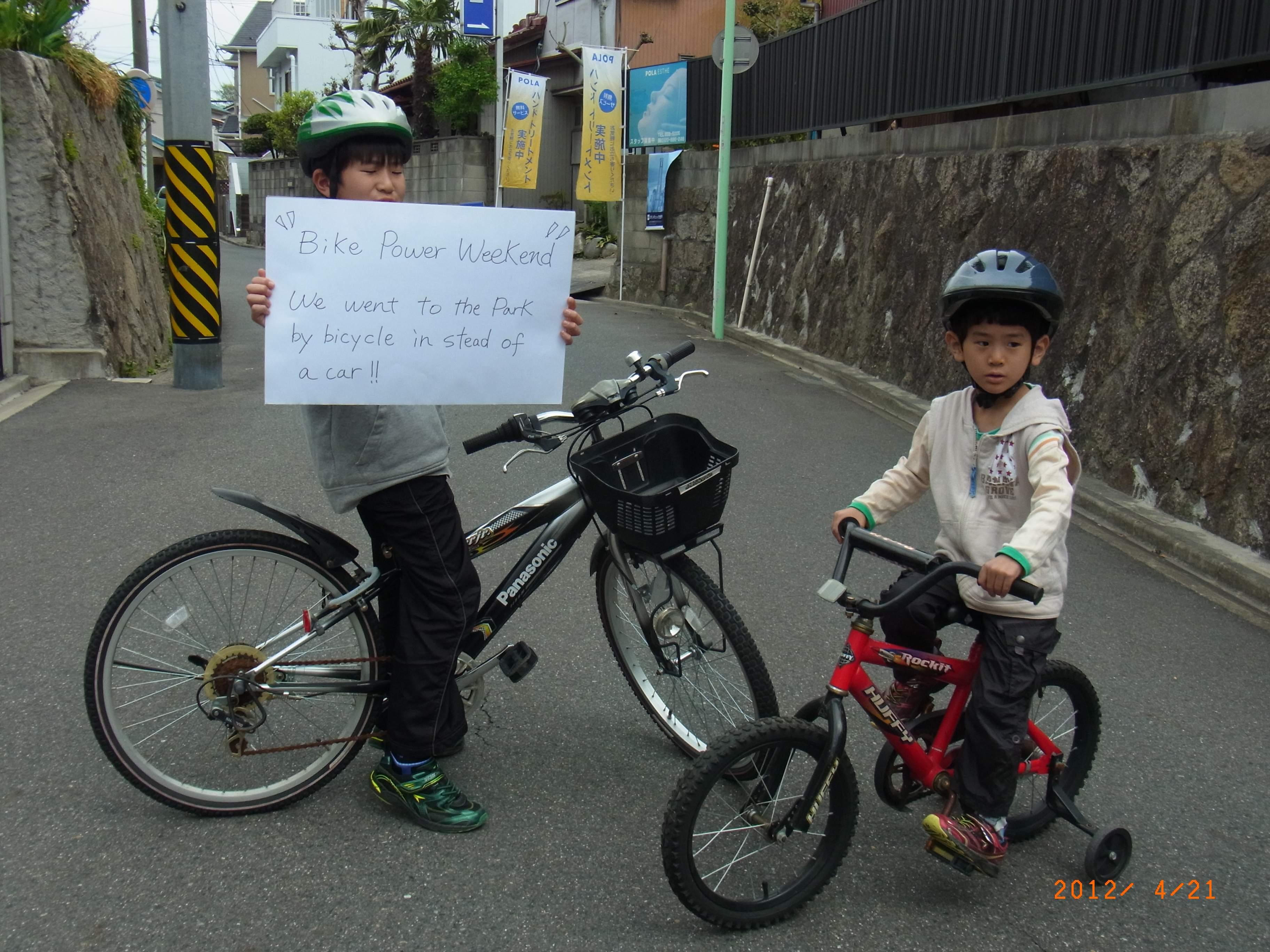 2012-04-22-BikePowerJapan.jpg