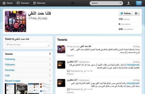 2012-06-06-ScreenshotofWeAreAllHamadAlNaqiTwittercampaign.jpg