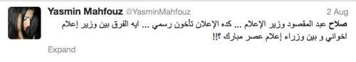 2012-08-05-ScreenshotofYasminMahfouztweet.jpg