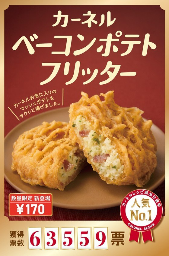 2012-09-24-kfc_japan_bacon_potato_fritters.jpg