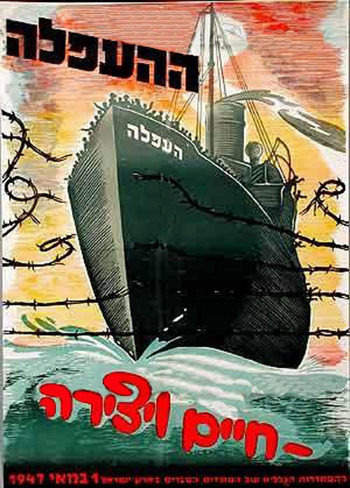2012-10-22-1947Zionistboatposter.jpg