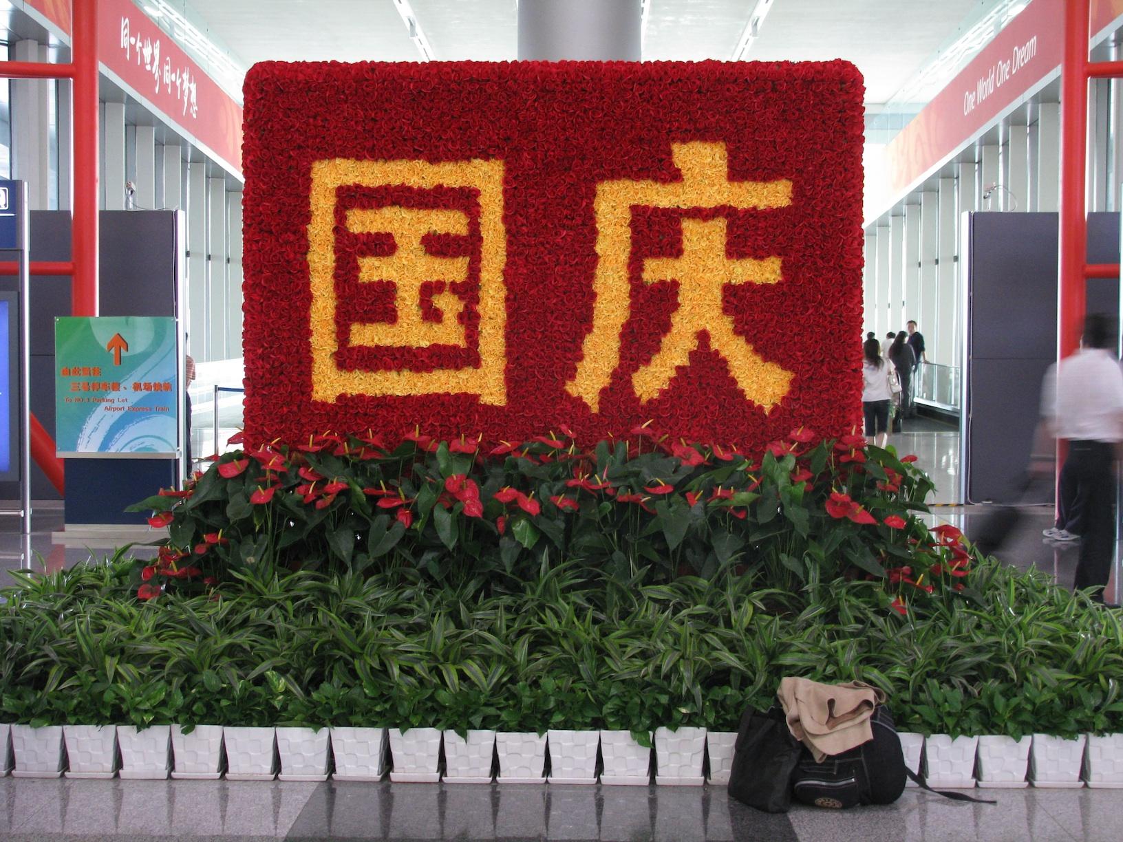 2013-02-18-bobsbagsinbeijing3_0.jpg