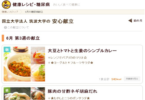 2013-06-12-cookpad.jpg