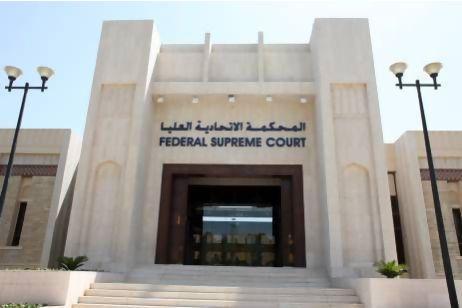 2013-06-13-UAEFederalSupremeCourt.jpg