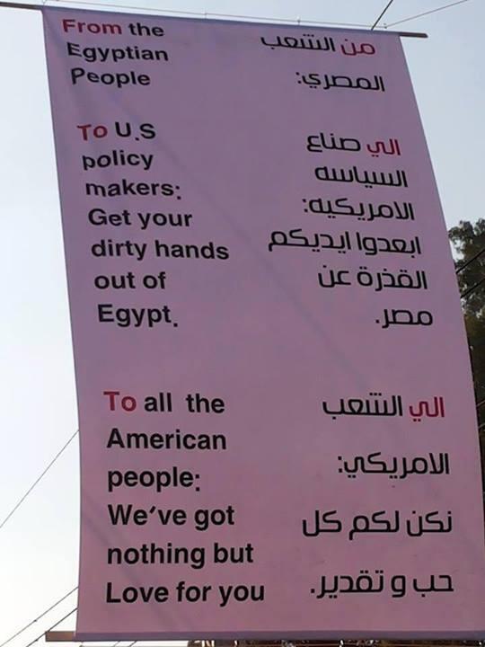 2013-07-04-EgyptianmessagetoUS.jpg