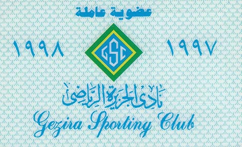 2013-08-01-GeziraSportingClubMembershipCardAbuFadil.jpg