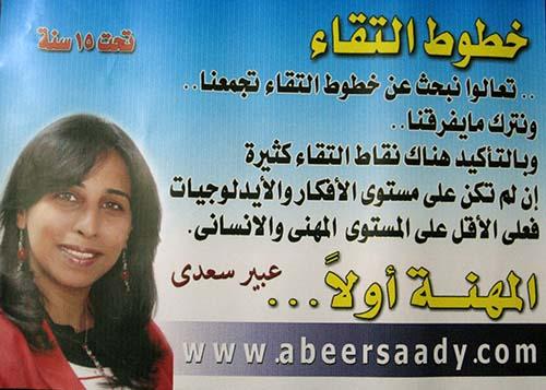2013-09-16-AbeerSaadyselectionpostercourtesySaady.jpg