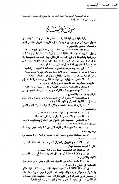2013-10-05-PressSyndicateCodeofEthicsAbuFadil.jpg