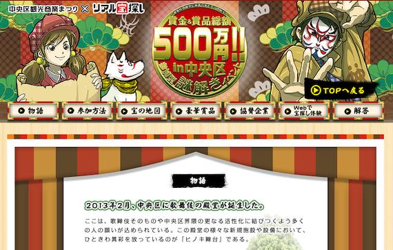2013-10-22-takarakabuki.png