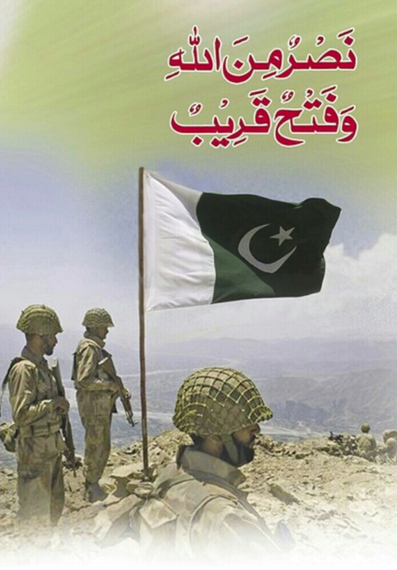 2013-10-27-NasrumMinallahFathunQaribPakistan.jpg