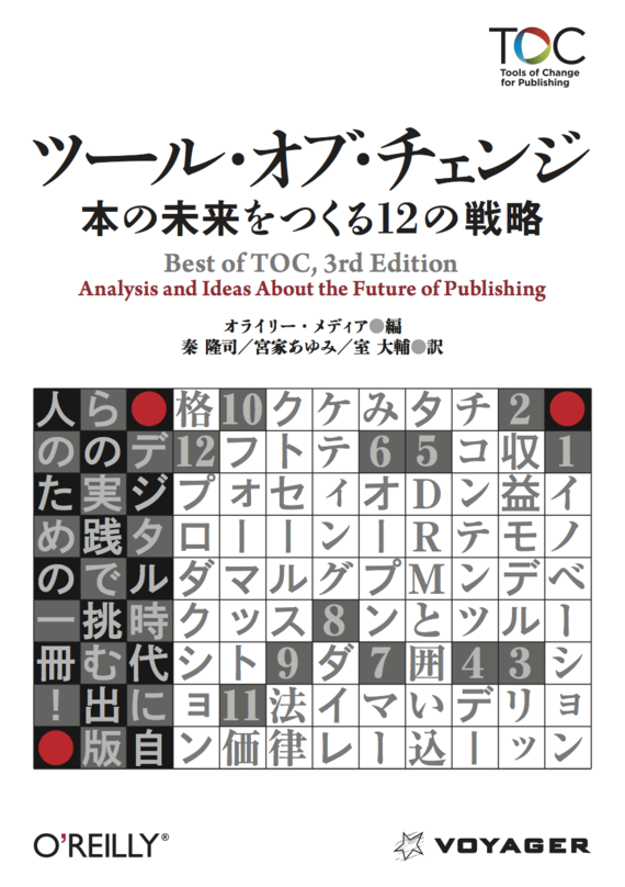 2013-12-09-toc_cover.png