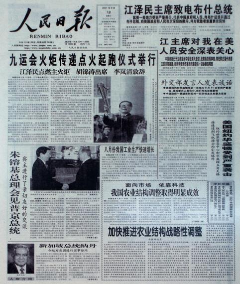 2013-12-19-20131219_HuffPo_China.jpg