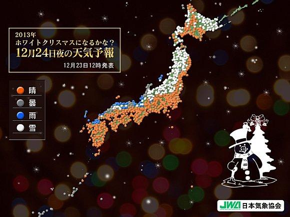 2013-12-24-01_02.jpg