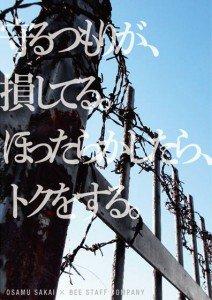 2014-01-05-mamorutoson212x300.jpg
