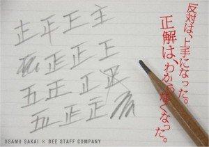2014-01-05-wakalanai490x346300x211.jpg