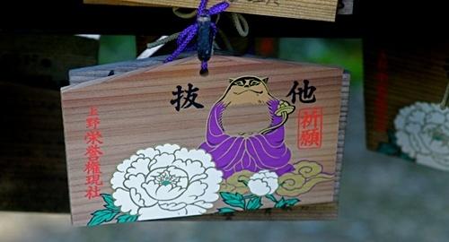 2014-01-14-toshogutanui.JPG