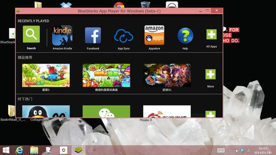 2014-01-21-p4_bluestacks.jpg