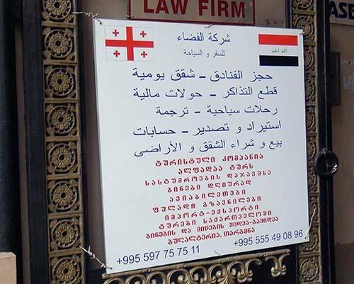 2014-01-26-IraqijackofalltradesfirminTbilisiAbuFadil.jpg