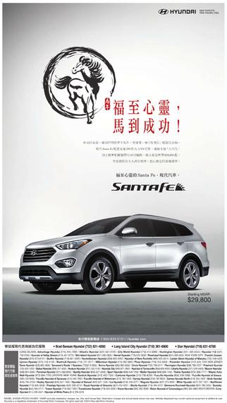 2014-01-30-HyundaiLNYad_NY.jpg